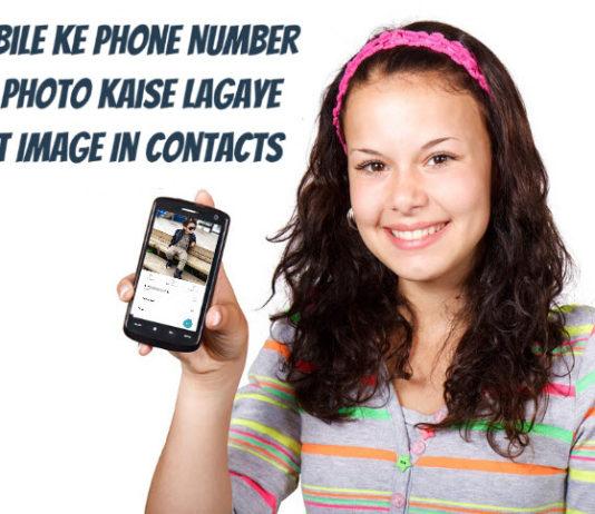 mobile ke phone number par photo kaise lagaye set kare