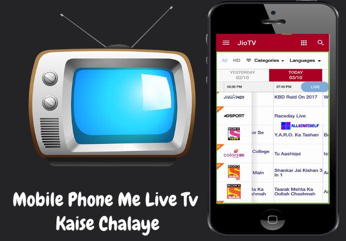 mobile phone me free live tv kaise chalaye ya dekhe