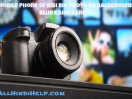 mobile phone se photo ka background blur kaise kare
