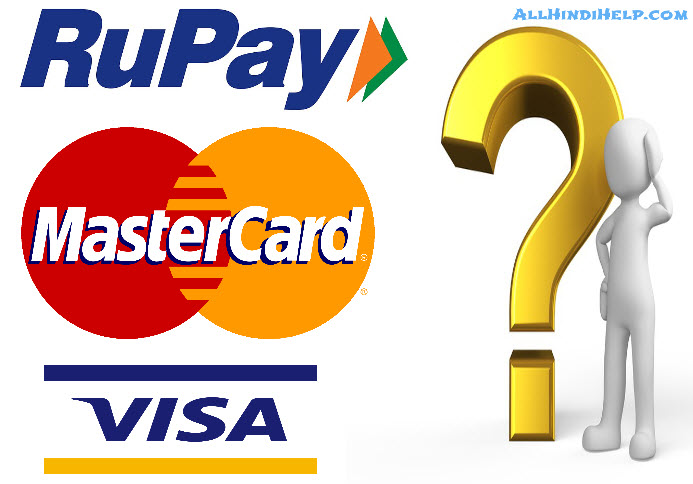 rupay card-mastercard visa-card kya hai aur inme difference kya hai