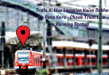 train ki live location kaise dekhe-pata kare check train live running status