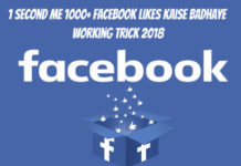 1 second me facebook likes kaise badhaye in hindi