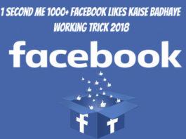 1 second me facebook likes kaise badhaye in hindi