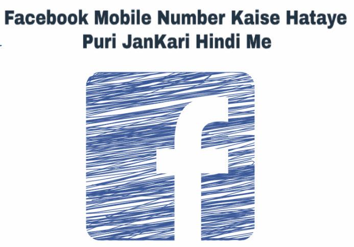 facebook mobile number kaise hataye delete kare