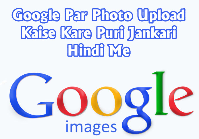 google par photo upload kaise kare in hindi