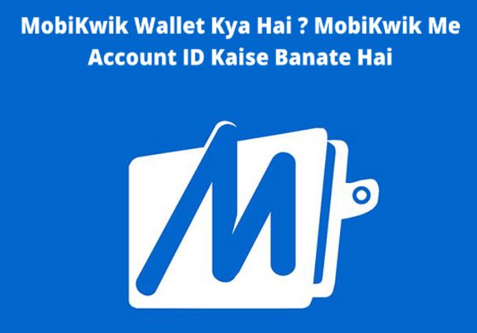 mobikwik kya hai mobikwik me account id kaise banate hai