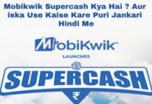 mobikwik supercash kya hai aur kaise use kare in hindi