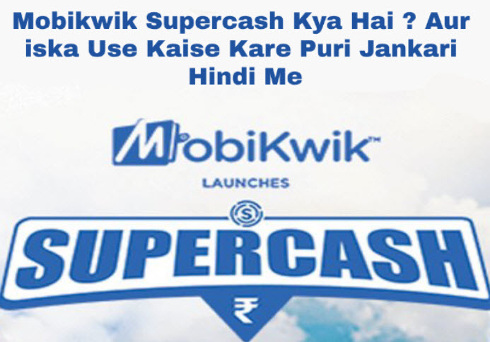 mobikwik supercash kya hai aur kaise use kare in hindi