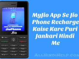 myjio app se jio phone recharge-kaise kare puri jankari hindi me