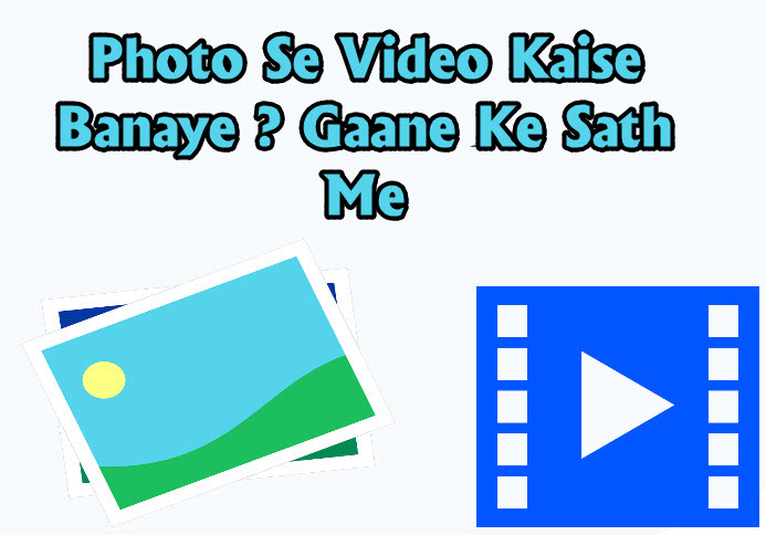 photo se video kaise banaye gaane ke sath me puri jankari hindi me