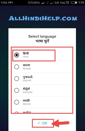 select-language-in-smule-app