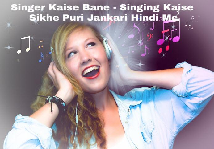 singer kaise bane singing kaise seekhe