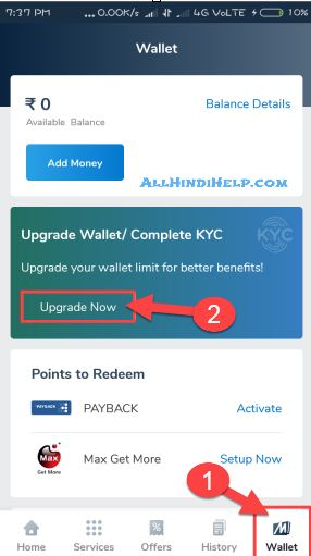 tap-on-wallet-option-and-upgrade-now
