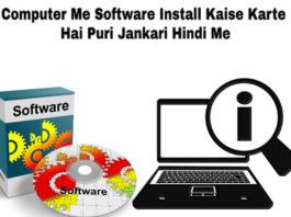 computer me software install kaise kare puri jankari hindi me