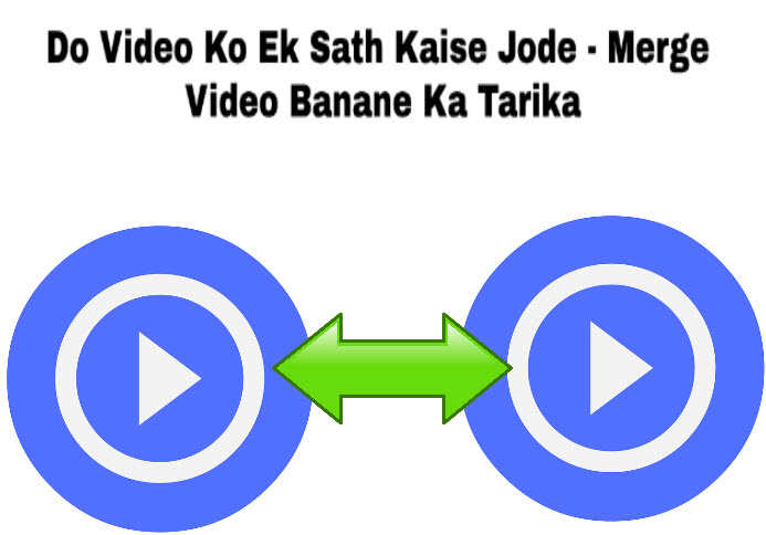 do video ko ek sath kaise jode merge video banane ka tarika