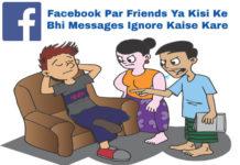 facebook par friends ya kisi-ke bhi messages ignore kaise kare