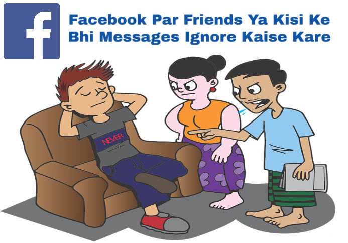 facebook par friends ya kisi-ke bhi messages ignore kaise kare