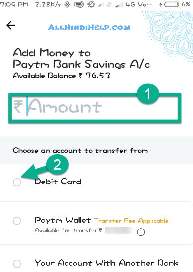paytm-payment-bank-me-paise-kaise-daale