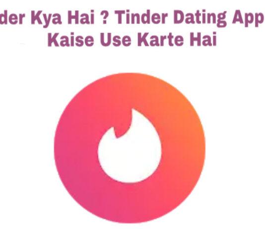 tinder app kya hai aur tinder-dating app ko use kaise karte hai