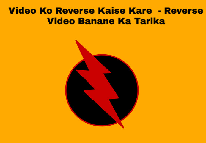 video ko reverse kaise kare reverse video banane ki jankaari
