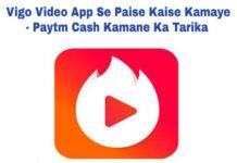 vigo video app se paise kaise kamaye paytm cash kamane ka tarika