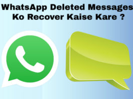 whatsapp deleted messages ko recover kaise kare working tarika in hindi