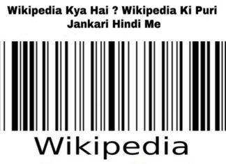 wikipedia kya hai wikipedia ki puri jankari hindi me