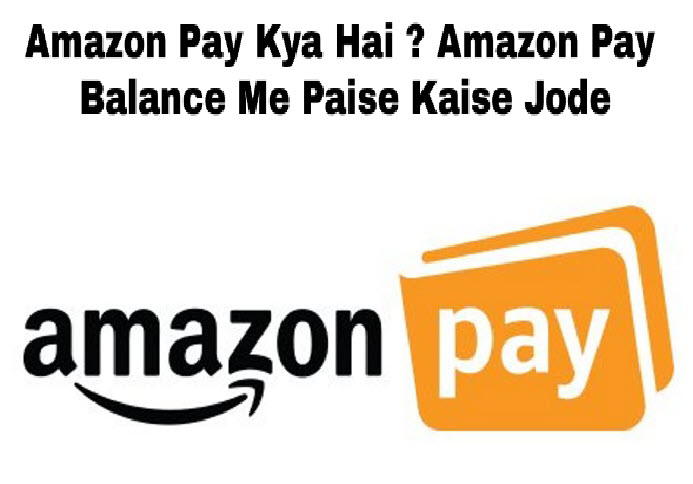 amazon pay kya hai aur amazon pay balance me paise kaise jode