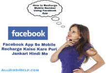 facebook app se mobile recharge-kaise kare puri jankari hindi me