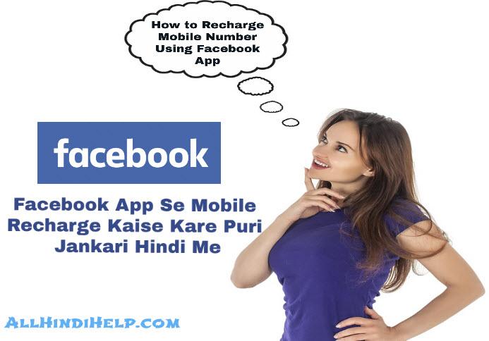 facebook app se mobile recharge-kaise kare puri jankari hindi me