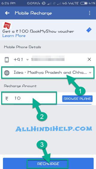 facebook-se-mobile-recharge-kaise-kare