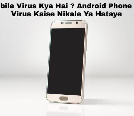mobile virus kya hai aur android phone se virus kaise nikale