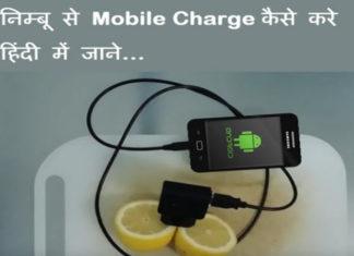 nimbu se mobile charge kaise kare in hindi