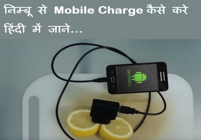 nimbu se mobile charge kaise kare in hindi