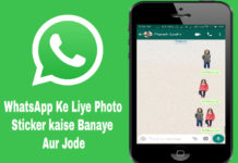 whatsapp photo sticker kaise banaye aur jode