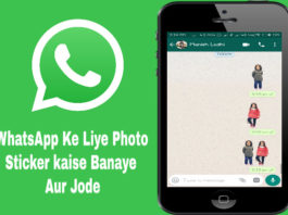 whatsapp photo sticker kaise banaye aur jode