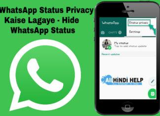 whatsapp status privacy kaise lagaye hide whatsapp status
