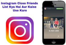 instagram close friends list kya hai aur kaise use kare