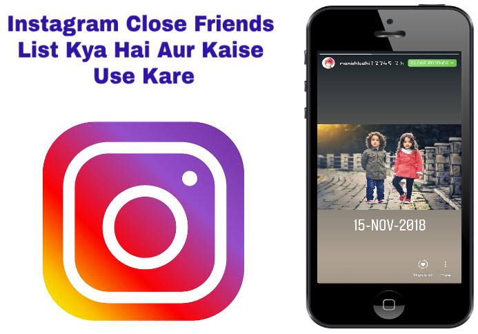 instagram close friends list kya hai aur kaise use kare