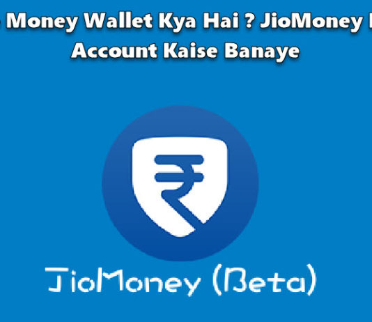 jio money wallet kya hai jiomoney me account kaise banaye