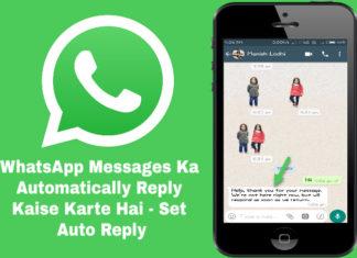 whatsapp messages ka automatically reply kaise karte hai