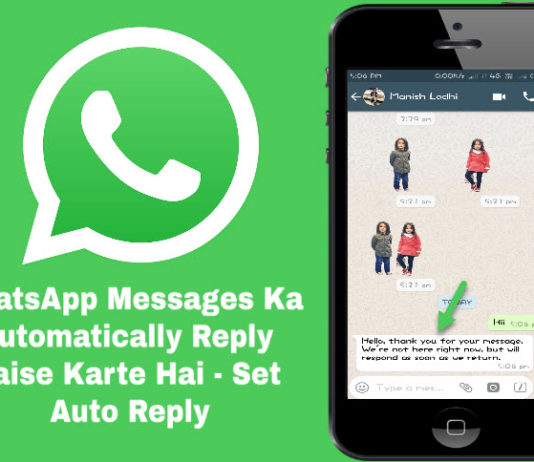whatsapp messages ka automatically reply kaise karte hai