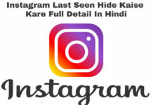 instagram last seen hide kaise kare turn off activity status in hindi