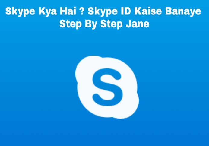 skype kya hai skype id kaise banaye step by step jane