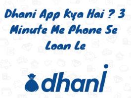 dhani app kya hai dhani app se loan kaise le