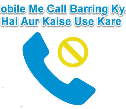 mobile me call barring kya hai aur kaise use kare