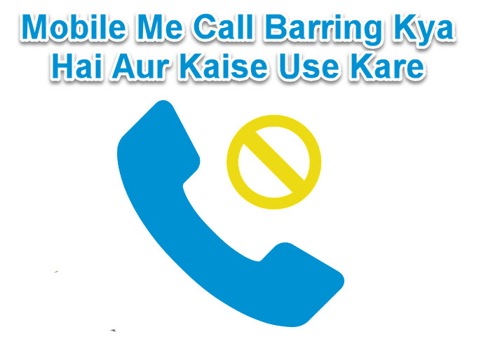 mobile me call barring kya hai aur kaise use kare