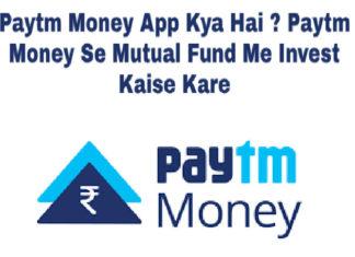 paytm money app kya hai paytm money se mutual fund me invest kaise kare