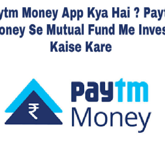 paytm money app kya hai paytm money se mutual fund me invest kaise kare