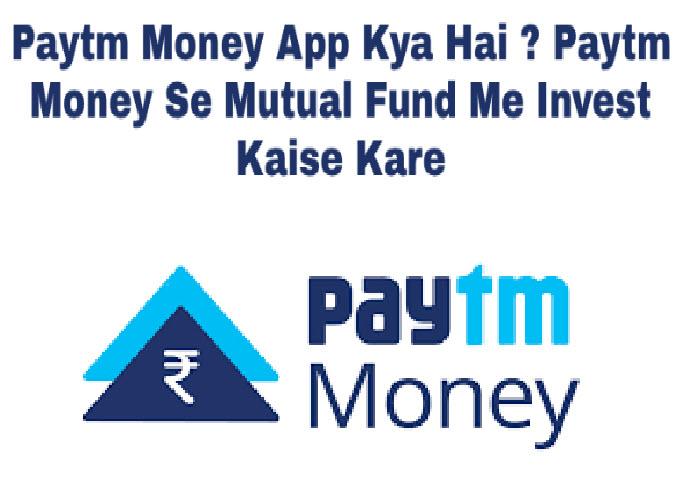 Paytm Money App क्या है ? Paytm Money से Mutual Fund
